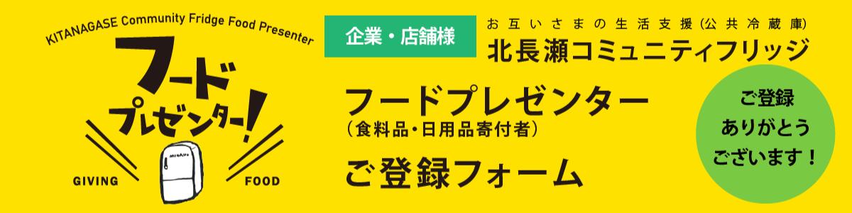 企業・店舗様 フードプレゼンターご登録フォーム